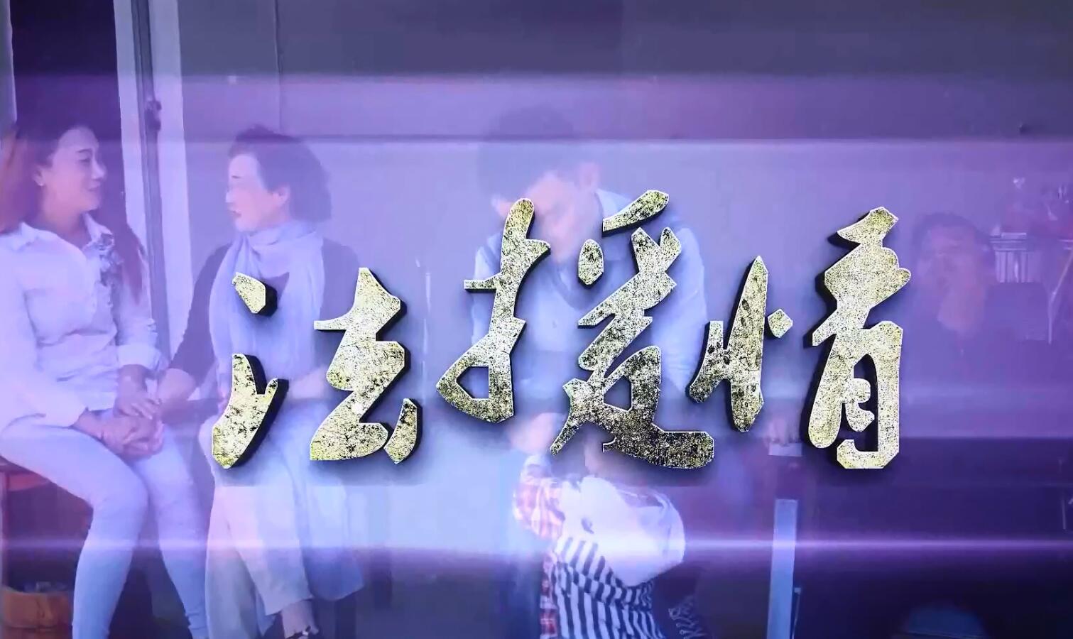 《法援情》2018年网络视听节目征集节目