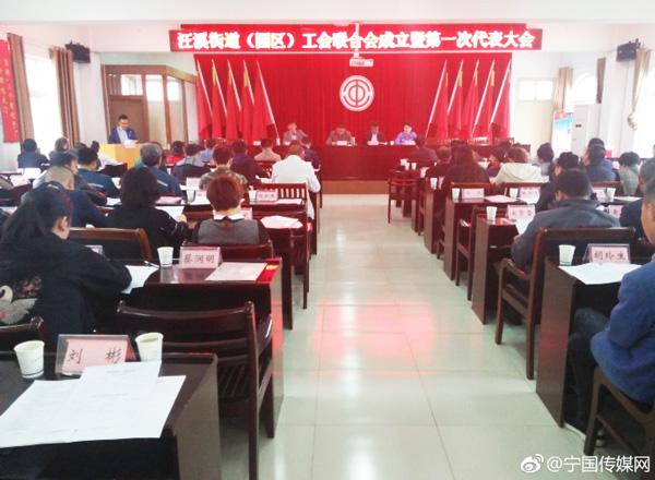 汪溪街道(园区)工会联合会成立暨第一次代表大会圆满召开